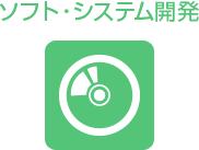 ソフト・システム開発